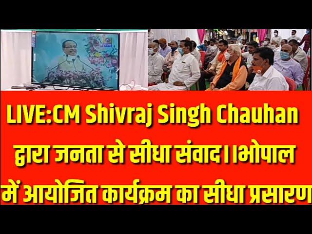 LIVE:CM Shivraj Singh Chauhan द्वारा जनता से सीधा संवाद।।भोपाल में आयोजित कार्यक्रम का सीधा प्रसारण