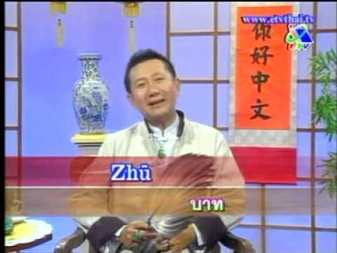 สวัสดีภาษาจีน การซื้อของ การถามราคา Force8949