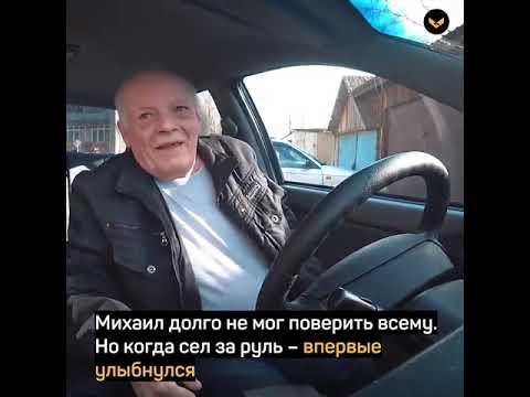Автоблогер Ильдар Сибгатуллин подарил машину дедушке с ампутированной ногой