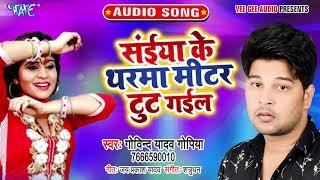 Govind Yadav Gopiya ( 2020 ) Saiya Ke Tharmameter Tut Gail Gail   Bhojpuri Hit Songs