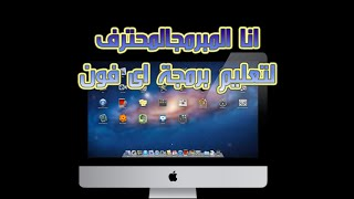 objective c tutorial 4  arabic