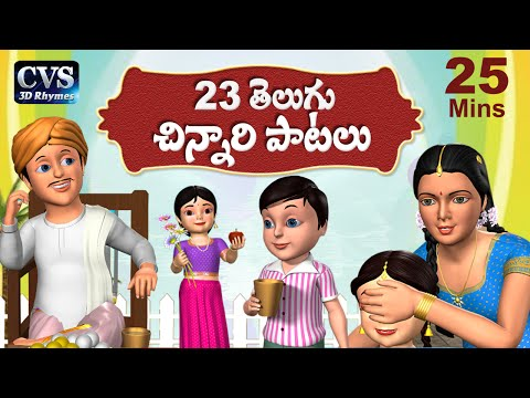 Bava Bava Panneeru Telugu Rhymes for children - 23 Telugu Rhymes Collection & Telugu Songs