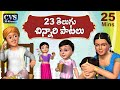 Bava Bava Panneeru Telugu Rhymes For Children - 23 Telugu Rhymes Collection & Telugu Songs video