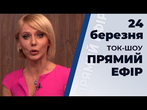 """Ток-шоу """"Прямий ефір"""" від 24 березня 2020 року"""