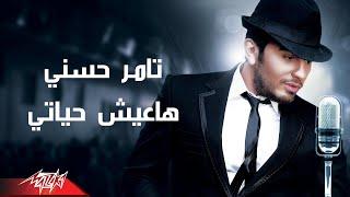 Haeesh Hayati - Tamer Hosny هاعيش حياتى - تامر حسنى
