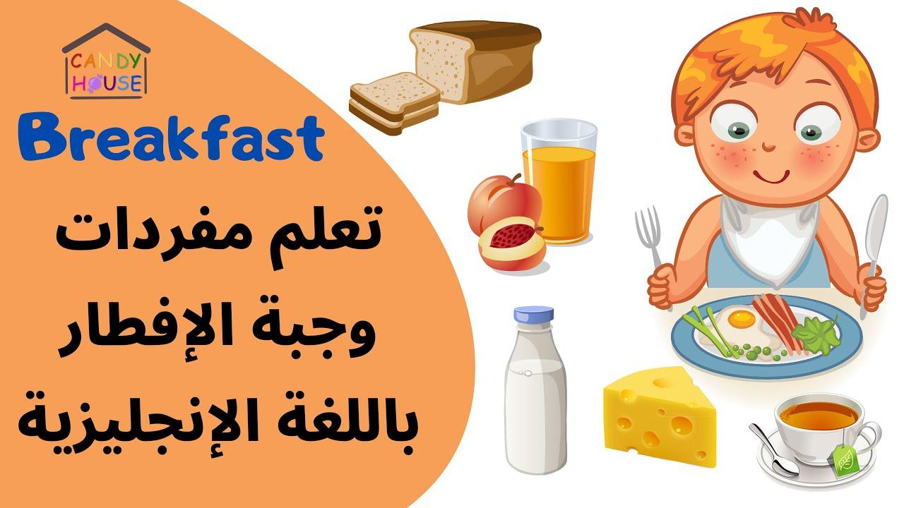Breakfast Vocabulary تعلم مفردات وجبة الإفطار باللغة الإنجليزية Youtube