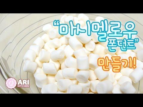 마시멜로우 폰던트 만들기 How to Make Marshmallow