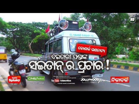 SAITAN - Konark Gananatya - Jatra Prachar - Jatra Tiger Daitari Panda - CineCritics