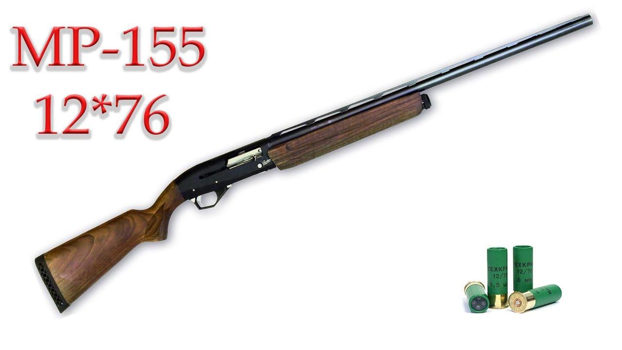 . Купить которые вы можете по оптовой цене в хабаровске с доставкой по россии в короткие сроки. Впо ружье вепрь (208), к. 366ткм, планка.