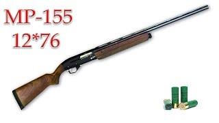 МР-155 купил НЕ ОБЗОР на ружьё