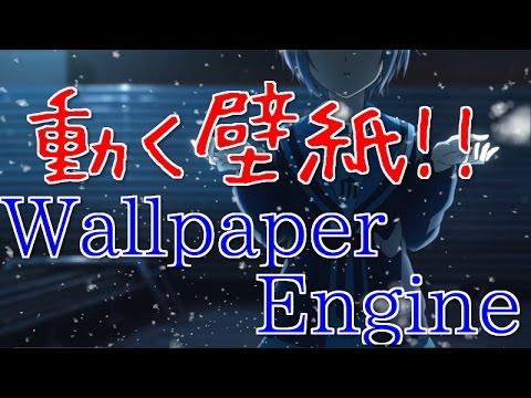 ソフト紹介 動く壁紙 wallpaper engine pc版 youtube