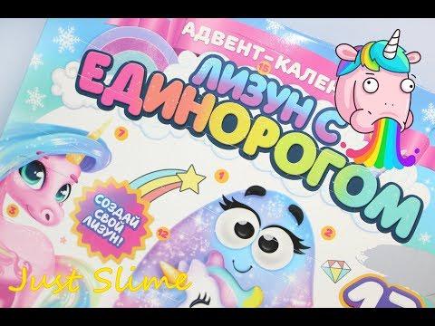 Лизун с Единорогом!! Адвент-календарь со слаймом. Хороший подарок?