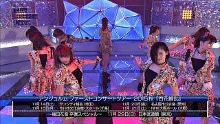 2015年11月11日発売のトリプルA面シングル「出すぎた杭は打たれない/ド...
