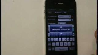 Как отправить СМС с чужого номера (подмена исходящего)(Появилось совершенно легальное приложение, позволяющее отправить смс с любого номера телефона (в качестве..., 2011-08-05T15:49:14.000Z)