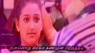 Enakena Erkanave Piranthaval Ivalo Whatsapp Status Song || Parthen Rasithen Movie