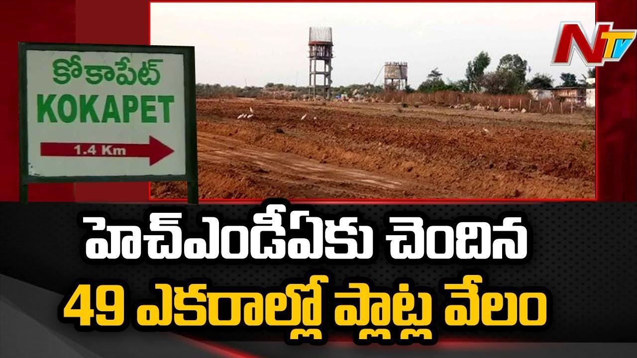 ఎకరం ₹45కోట్లు పలికిన కోకాపేట భూములు