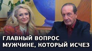 Александр Рапопорт: Почему мужчина исчезает, когда в отношениях все хорошо