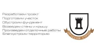 Строительство частных домов и коттеджей под ключ Калининград 50-77-62(www.prussia-stroy.ru Малоэтажное строительство, строительство многоквартирных блок секций, строительство загородн..., 2014-05-01T17:26:22.000Z)