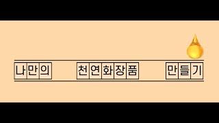 """2020년 원데이클래스 """"클렌징 오일 및 클렌…"""
