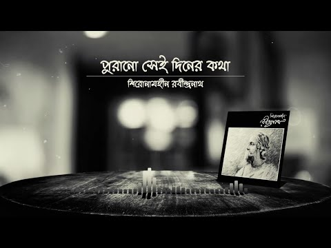 purono-sei-diner-kotha-|-shironamhin-|-lyrics-video