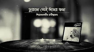 Click the link to subscribe our channel - http://bit.ly/subscribe2shironamhin purono sei diner kotha is a rabindra song from album rabindranath by shi...