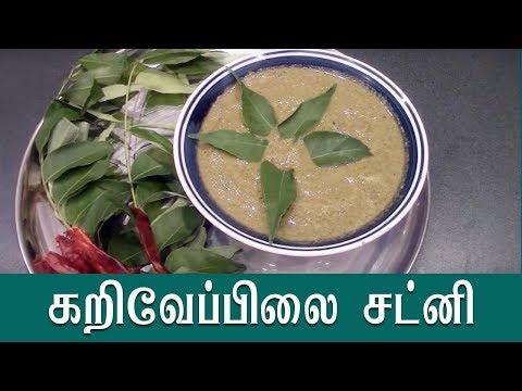 கறிவேப்பிலை சட்னி/Curry Leaves chutney