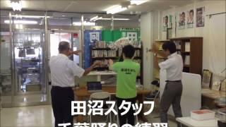 今日の田沼事務所 2014年7月16日 千葉踊りの練習 (動画23秒). 衆議院議...