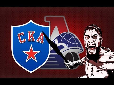 КХЛ, плей-офф полуфинал, матч №1 СКА - Локомотив прогноз и мысли