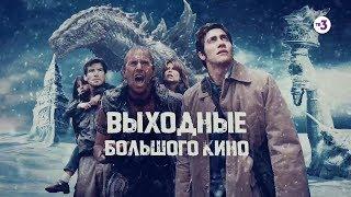 Выходные большого кино | 27, 28 и 29 сентября на ТВ-3