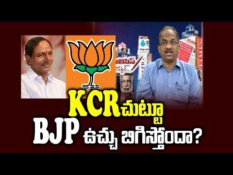 KCR చుట్టూ BJP