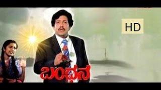 bandhana – ಬಂಧನ 1984೧೯೮೪ kannada movies full online vishnuvardhan suhasini