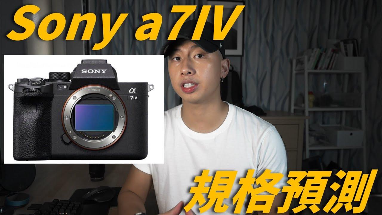 攝影師 Sony a74規格猜測!!!! 會跟a73一樣轟動攝影圈嗎?