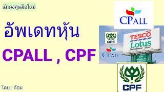 EP.123 (ปี 64) อัพเดทหุ้น CPALL กับ CPF [ นักลงทุนมือใหม่ ]