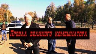 Година ТВ - Провал великого комбінатора