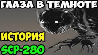 История SCP-280   Глаза в темноте
