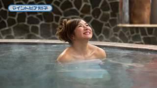 マイントピア別子 愛川ゆず季天空の湯篇 30秒 愛川ゆず季 検索動画 13