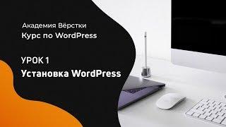 Курс по WordPress   Урок 1. Установка Wordpress   Академия вёрстки
