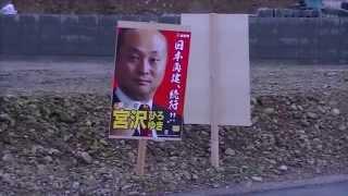 Japan General Election 2014