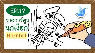 วาดการ์ตูนนกเงือก-How to draw hornbill -EP.17