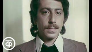 Песни над облаками. Знакомый стук не потревожит... (1976)