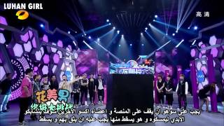 [Arabic Sub] EXO Happy Camp 2013 FULL مترجم كامل