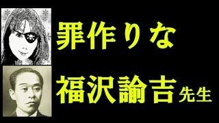 1万円札の肖像、福沢諭吉先生。 「天は人の上に人を造らず人の下に人を...