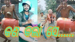 New sambalpuri/odia comedy || tik tok musically || kana kala se || papu comedy