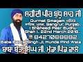 Gurmat Smagam ਮਕੌਰੜ ਸਾਹਿਬ, ਮੂਨਕ, Sangrur, Punjab | 22/3/2018 | Baba Banta Singh Ji | Munda Pind Wale