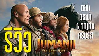 รีวิว Jumanji: The Next Level เกมดูดโลก ตะลุยด่านมหัศจรรย์ | บ่นหนัง