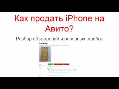 Как выгодно продать iphone