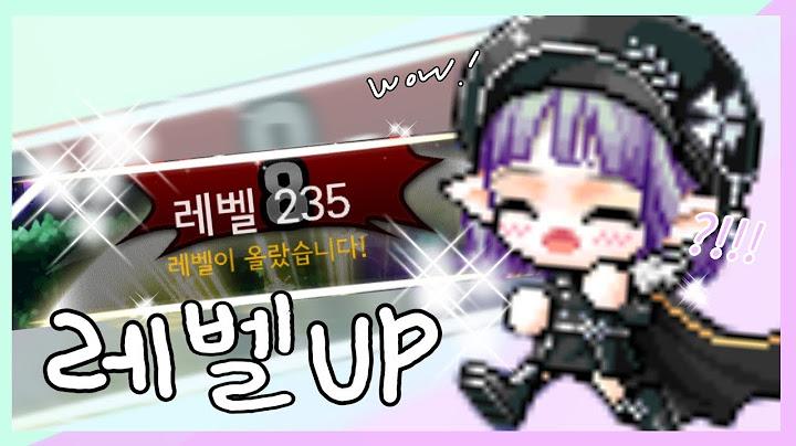 【 메이플 】 아델 235달성!!! 드디어 235~! 너무좋아ㅎ / 아델 (2021.05.05)