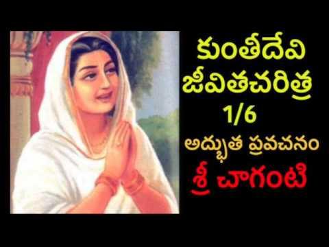 Kuntidevi Charitra By Sri Chaganti 1/6 pravachanam