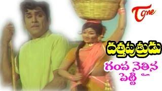 Datta Putrudu Songs - Gampa Nettina Petti - ANR - Vanisri