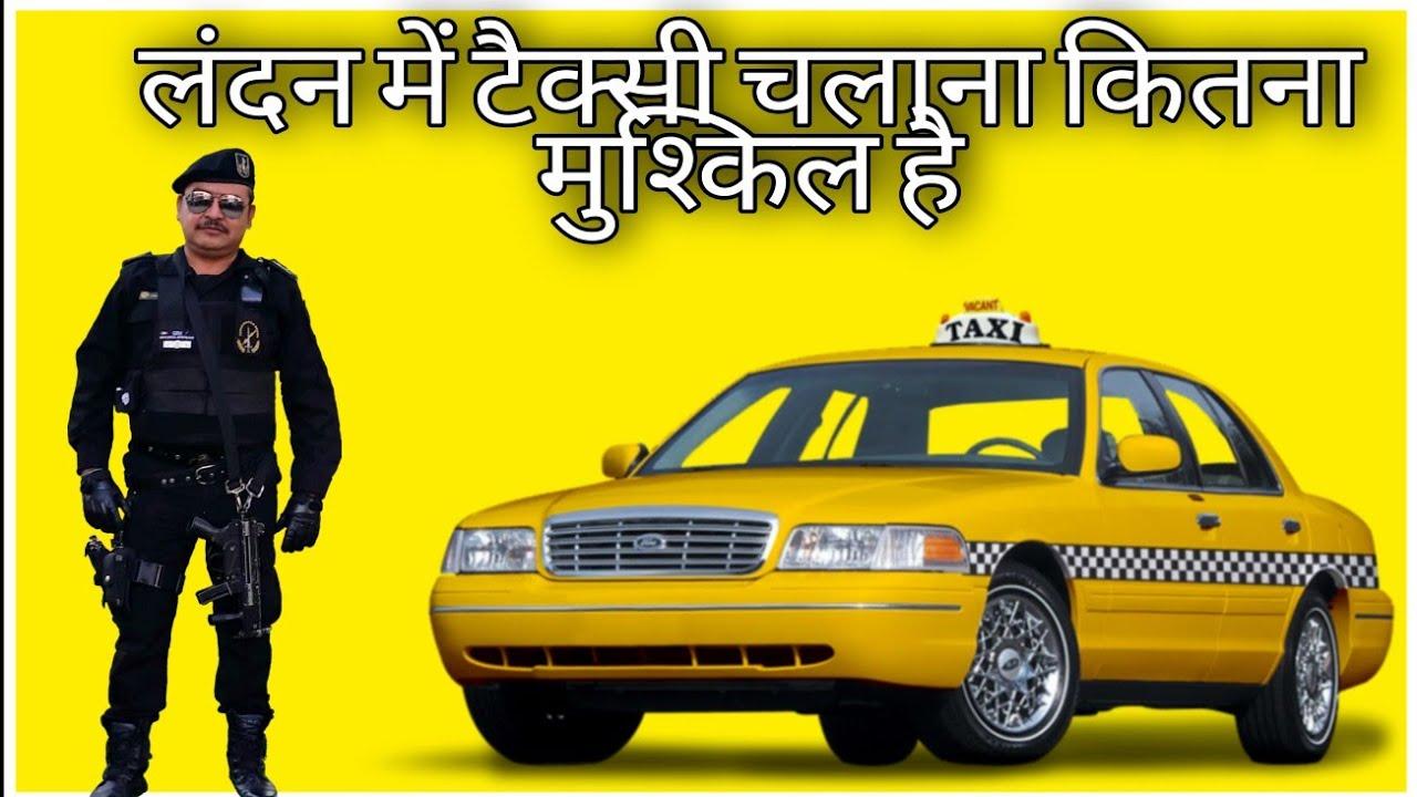 लंदन में टैक्सी चलाना कितना मुश्किल है🚕 | How hard is it to drive a taxi in London🚖 | #Shorts